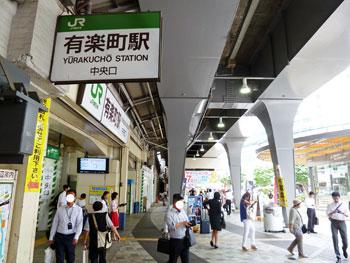 有楽町駅中央口駅前の喧噪