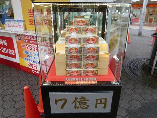 大阪駅前第4ビル特設売場のサマージャンボ宝くじ1等7億円ディスプレイ