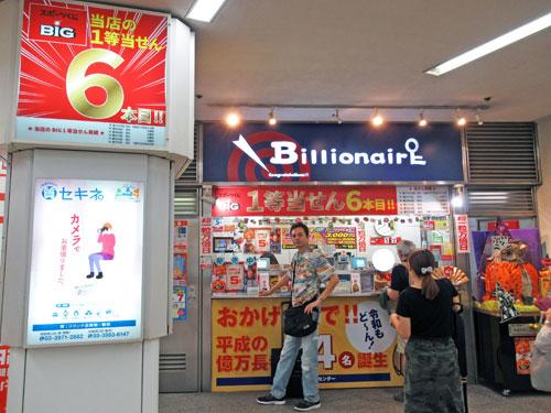 ビリオネア(億万長者)の派手な看板がある池袋駅東口東部ホープセンター2号店