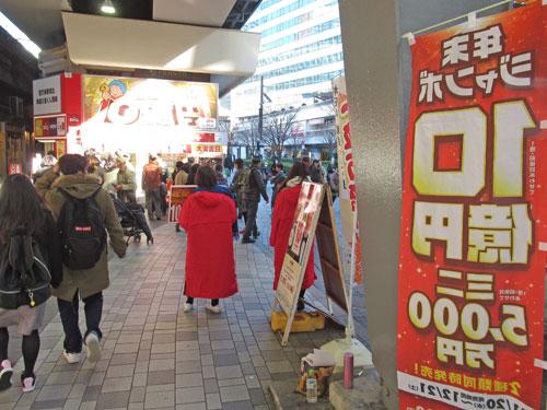 年末ジャンボ宝くじ10憶円ののぼりの奥には大黒天売場