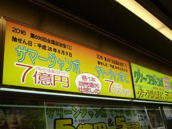 サマージャンボ宝くじ1等7億円当選と書かれた看板