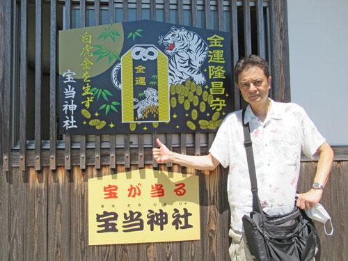 宝が当る宝当神社と書かれた看板で記念撮影