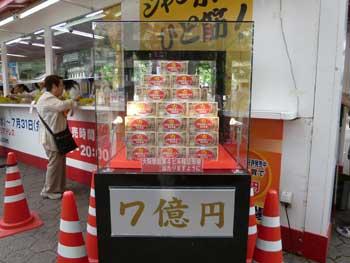 大阪売場の7億円ディスプレイ