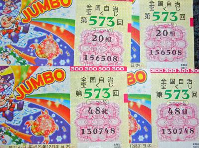 宝くじのダブル券