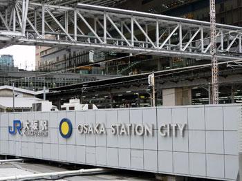 工事中の大阪駅