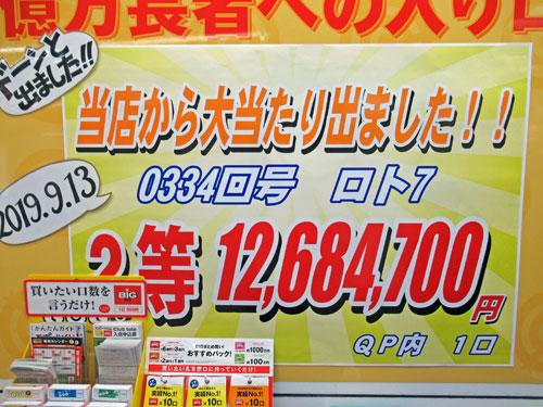 ロト7で1200万円がでたという看板