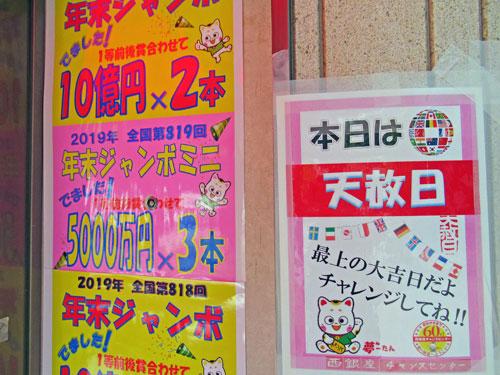 本日は天赦日と書かれた看板と年末ジャンボ10憶円当選と書かれた看板