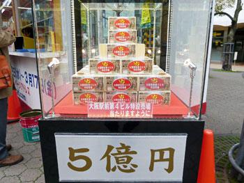 大阪名物5億円ディスプレイ