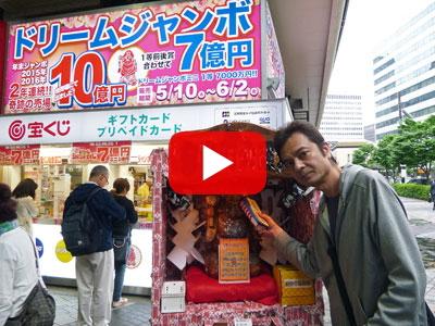 有楽町大黒天売場の動画風景