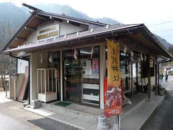 金持神社のお土産が売っている売店