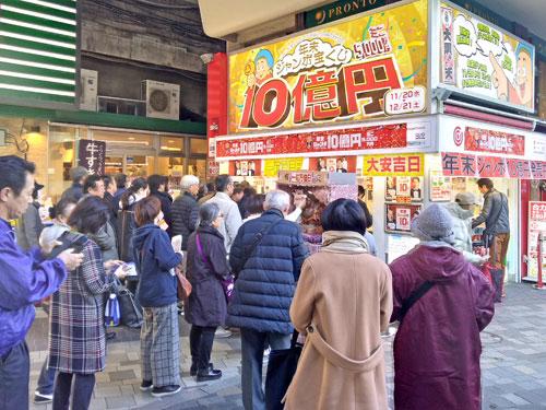 派手な年末ジャンボ10憶円の看板には多くのお客さんで大混雑の様子