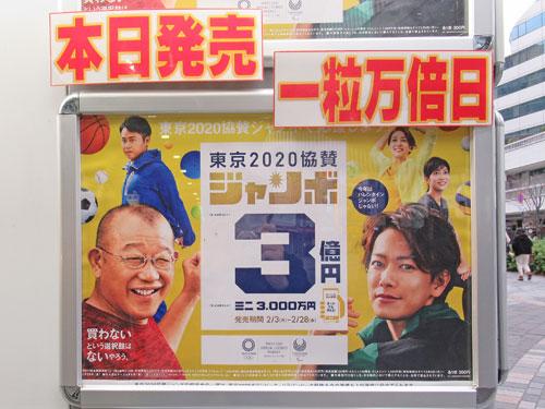 東京2020ジャンボ宝くじの宣伝