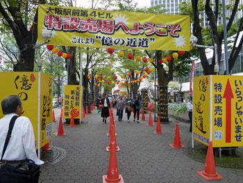大阪駅前第4ビル特設売場の入口