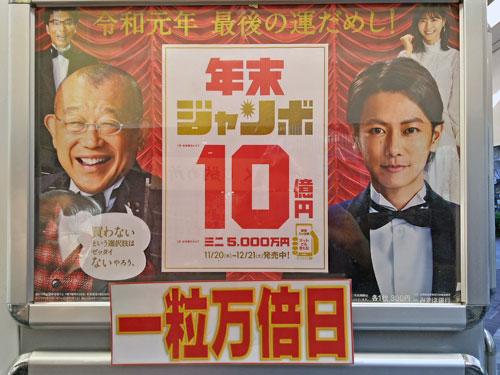年末ジャンボ宝くじ10憶円の看板には一粒万倍日と書かれています
