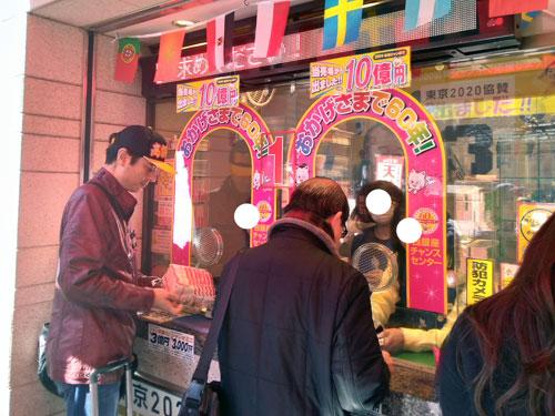 西銀座チャンスセンターの1番窓口でジャンボ宝くじを購入代行サービス中の私