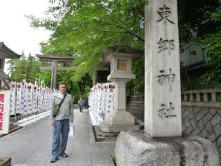 東郷神社の大きな石牌