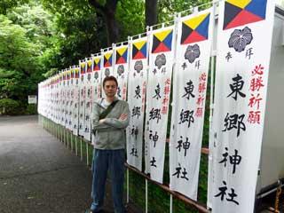 東郷神社ののぼりがいっぱい立っています