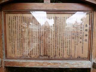 東郷神社のいわれと歴史が書かれた看板