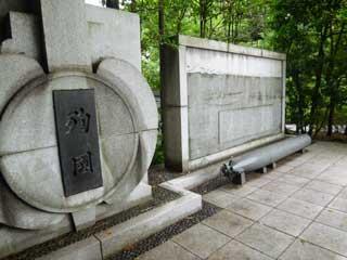 殉国と彫られた石牌