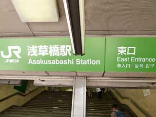 JR浅草橋駅東口の階段