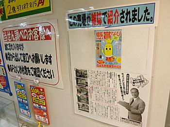 売場が雑誌に掲載された記事
