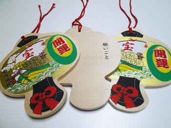 宝当神社の開運絵馬