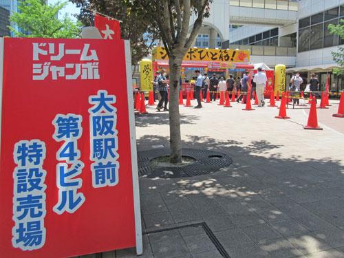 大阪駅前第四ビル特設売場の入り口の看板