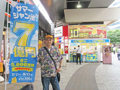 サマージャンボ7億円ののぼりの奥には有楽町駅中央口大黒天売場