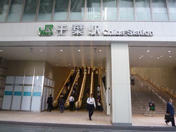 JR千葉駅の看板