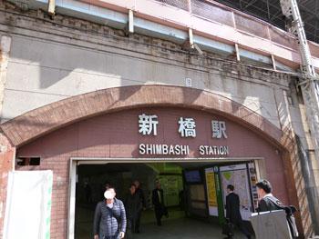 新橋駅の看板