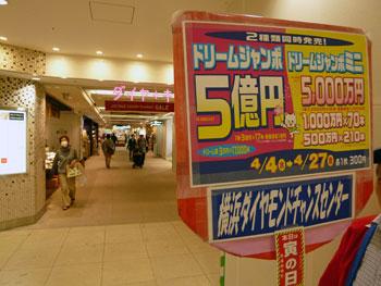 ドリームジャンボ宝くじ5億円の看板