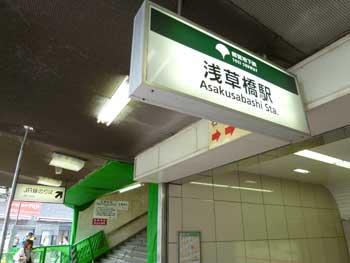 浅草橋駅東口の看板