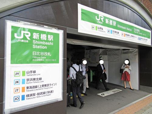 新橋駅の入口の看板