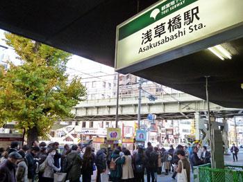 浅草橋駅東口出口