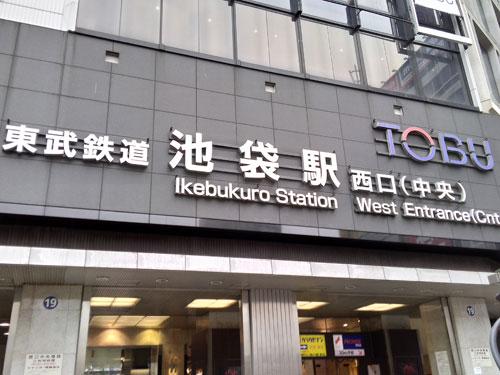 池袋駅西口東武鉄道の看板