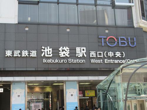 東武鉄道池袋駅西口と書かれた看板