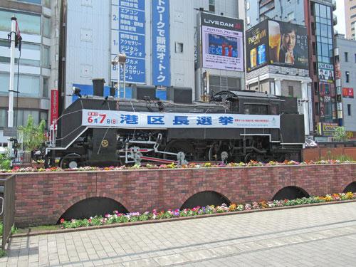 新橋駅前広場の蒸気機関車