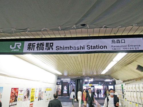 新橋駅烏森口の駅の看板