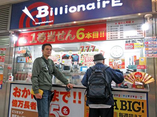 池袋駅西口東武ホープセンター2号店で宝くじを購入中