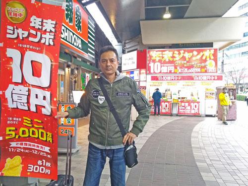 年末ジャンボ宝くじ10億円ののぼりの奥には有楽町大黒天売場