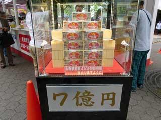 7億円ディスプレイ