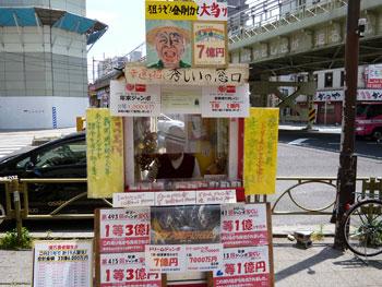 浅草橋駅東口秀じいの売場全景