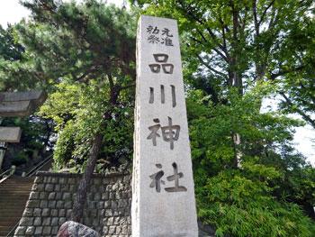品川神社入り口の看板