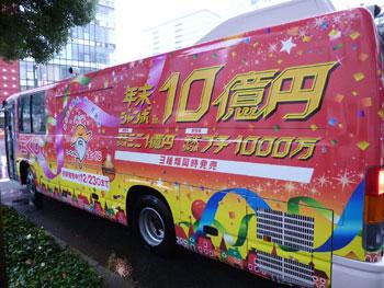 年末ジャンボ宝くじ宣伝バス