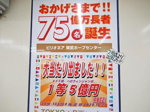 ハロウィンジャンボ宝くじで1等5億円が出たという看板
