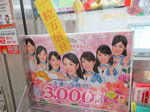 幸運の女神くじ1等3000万円の看板