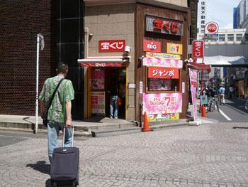 ロトハウス千葉駅前店に向かう私