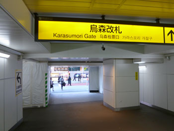 新橋駅烏森口の改札