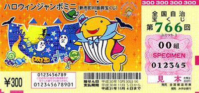 ハロウィンジャンボミニ5000万円券