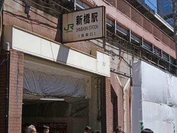 JR山手線新橋駅烏森口の看板